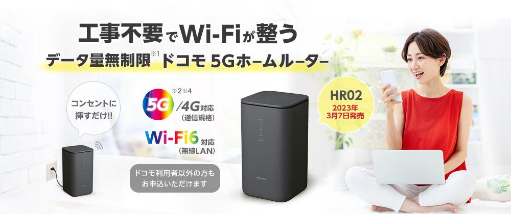 ドコモ home 5G販売代理店アイ・ティー・エックス