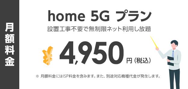 月額料金 home 5Gプラン